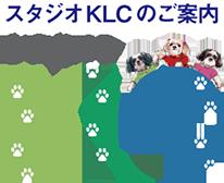 スタジオKLCの紹介